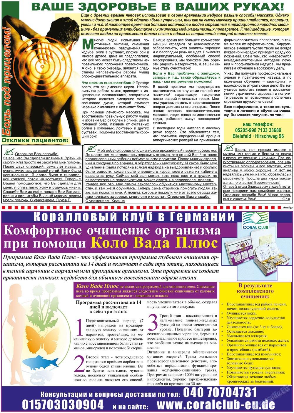 Все pro все (газета). 2013 год, номер 22, стр. 8