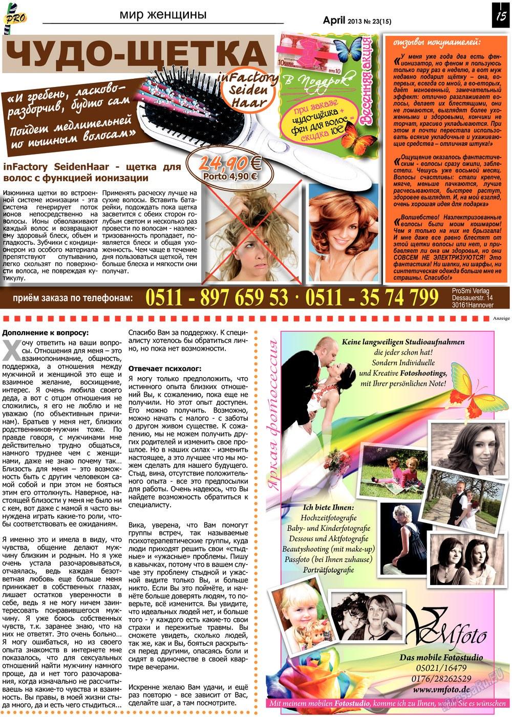 Все pro все (газета). 2013 год, номер 23, стр. 15