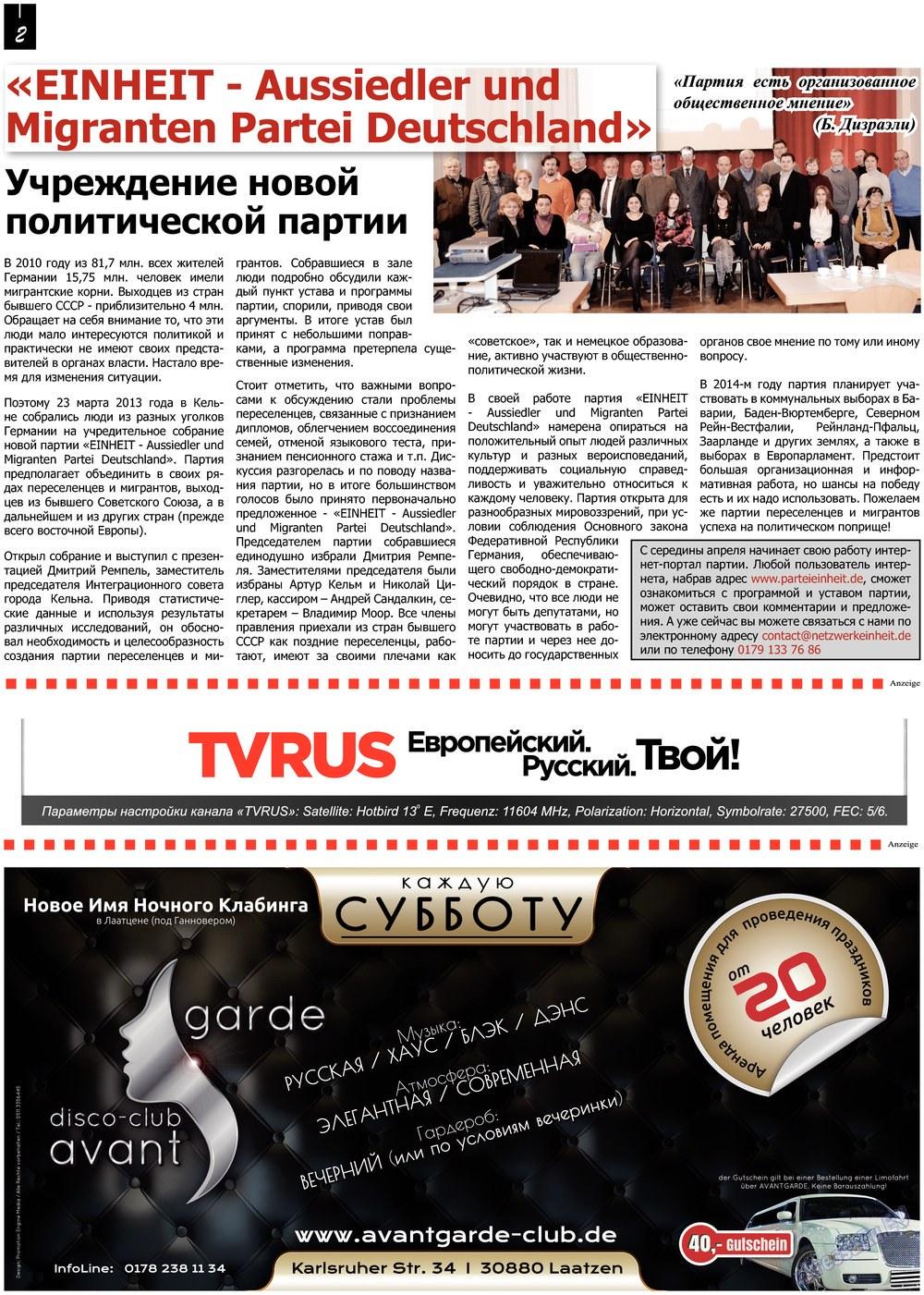 Все pro все (газета). 2013 год, номер 23, стр. 2