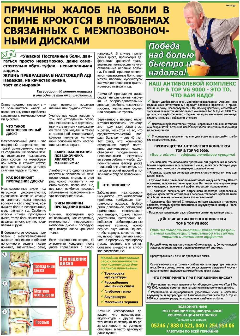 Все pro все (газета). 2013 год, номер 23, стр. 24