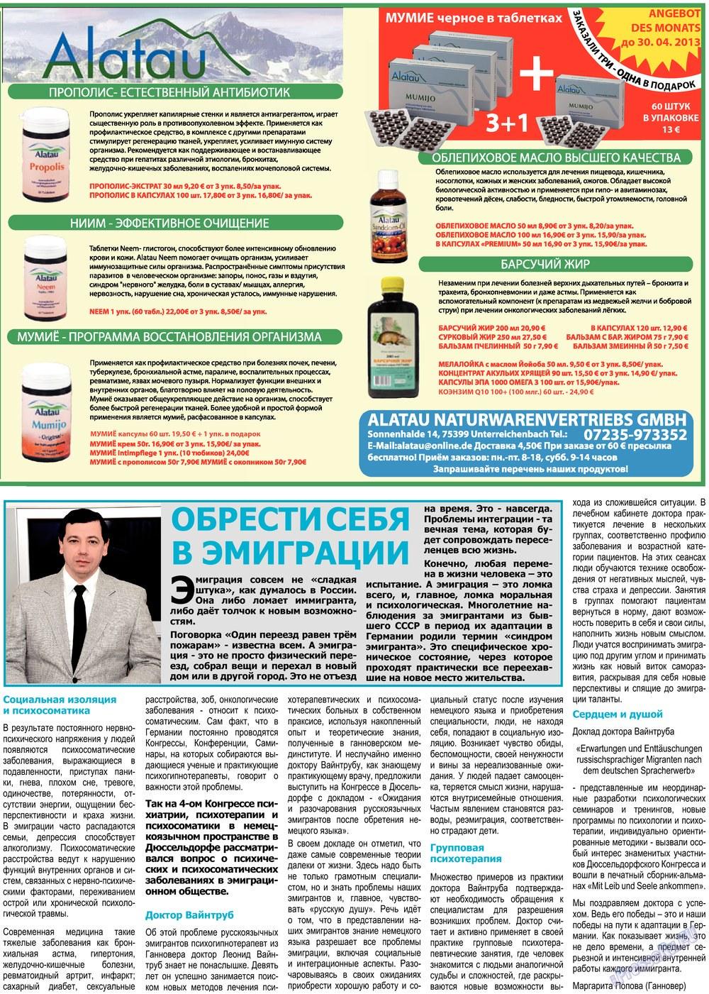 Все pro все (газета). 2013 год, номер 23, стр. 27