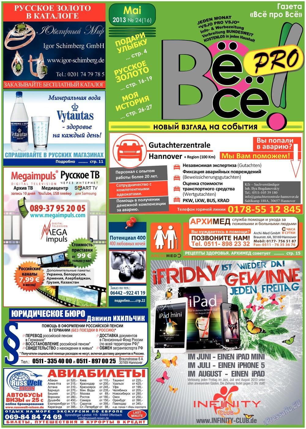 Все pro все (газета). 2013 год, номер 24, стр. 1