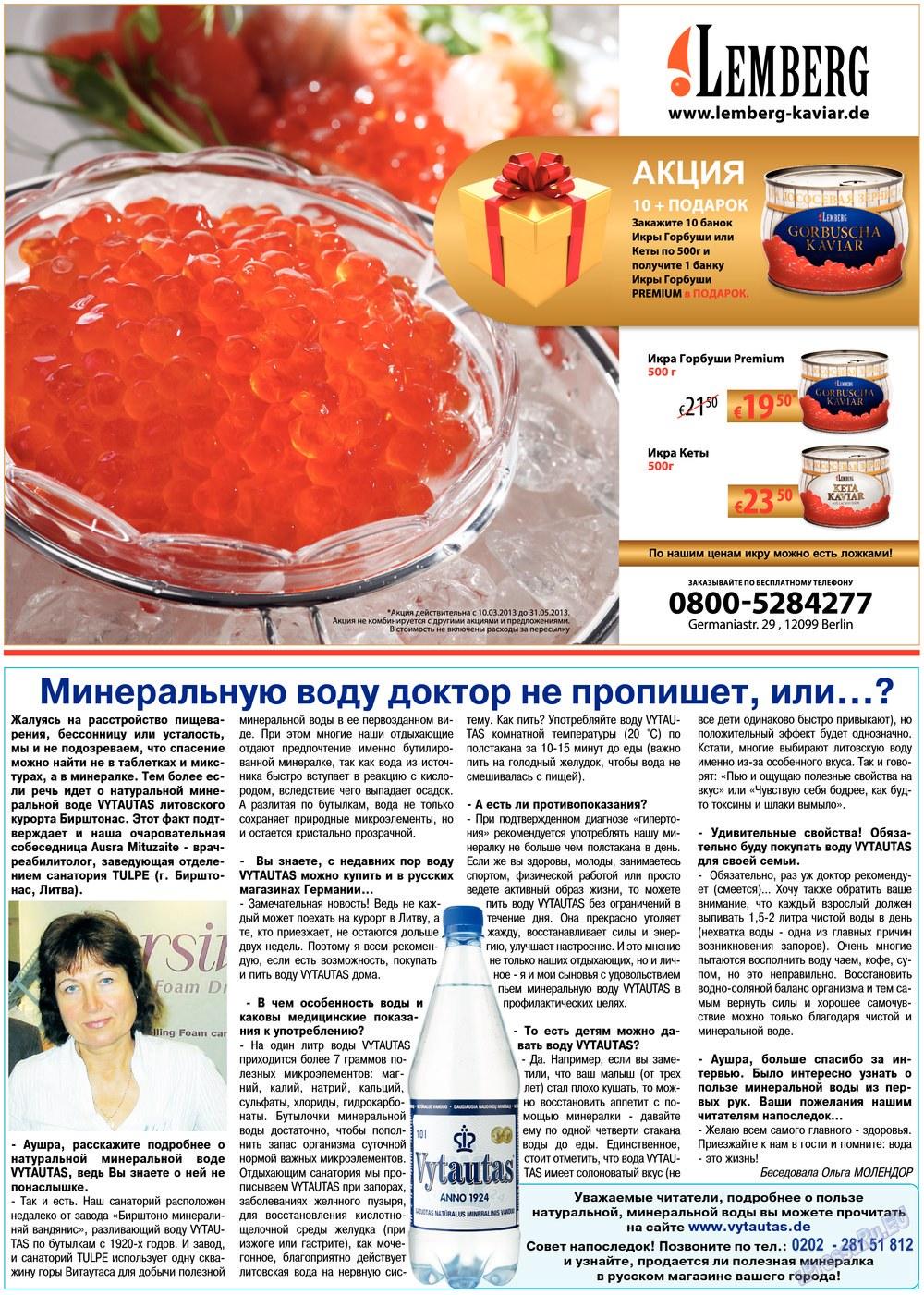 Все pro все (газета). 2013 год, номер 24, стр. 11
