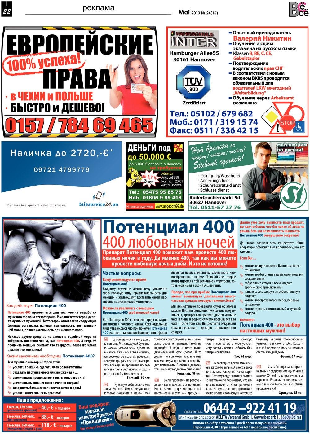 Все pro все (газета). 2013 год, номер 24, стр. 22