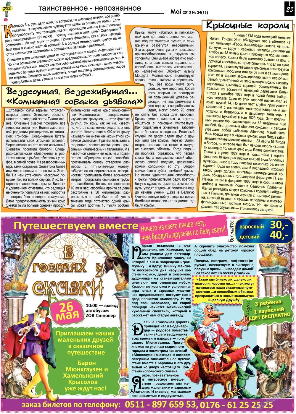 Все pro все (газета). 2013 год, номер 24, стр. 25