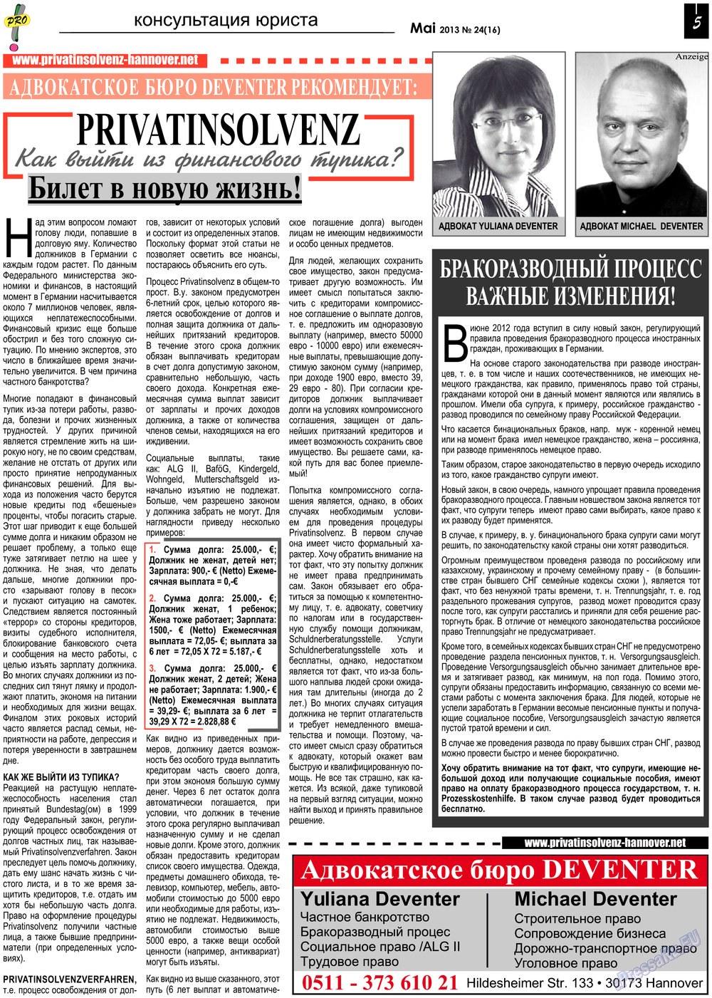 Все pro все (газета). 2013 год, номер 24, стр. 5