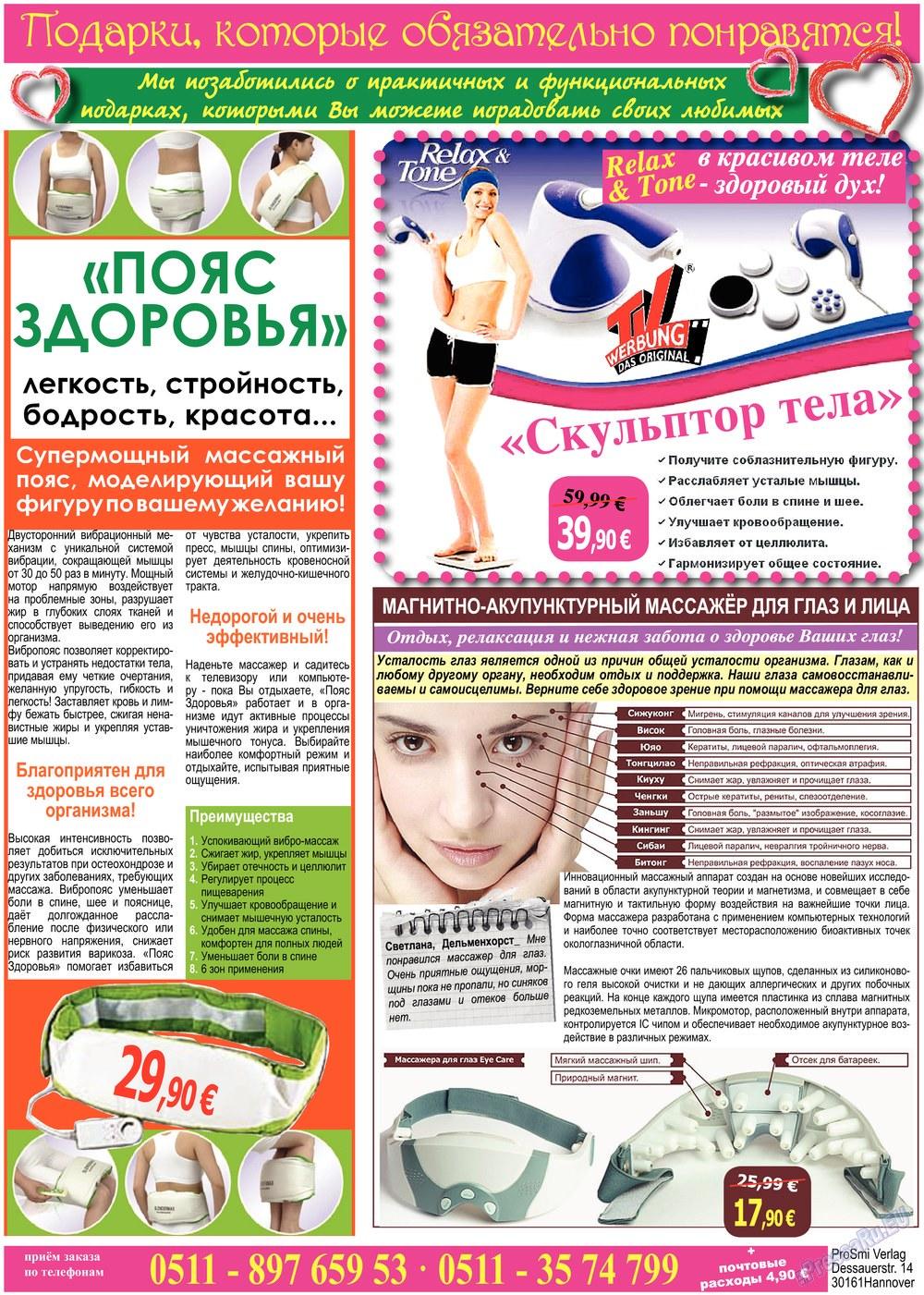 Все pro все (газета). 2013 год, номер 24, стр. 8
