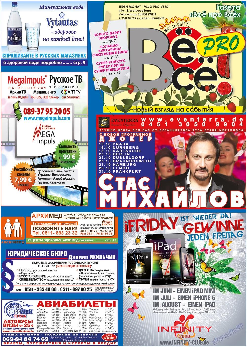 Все pro все (газета). 2013 год, номер 25, стр. 1