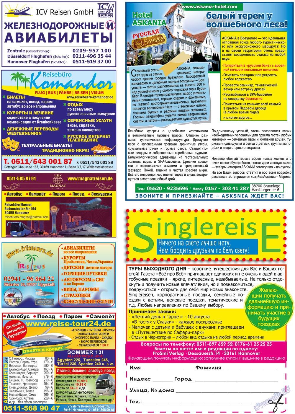 Все pro все (газета). 2013 год, номер 25, стр. 16