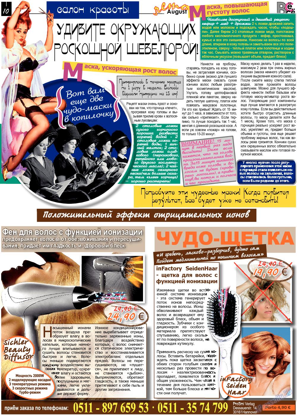 Все pro все (газета). 2013 год, номер 26, стр. 10