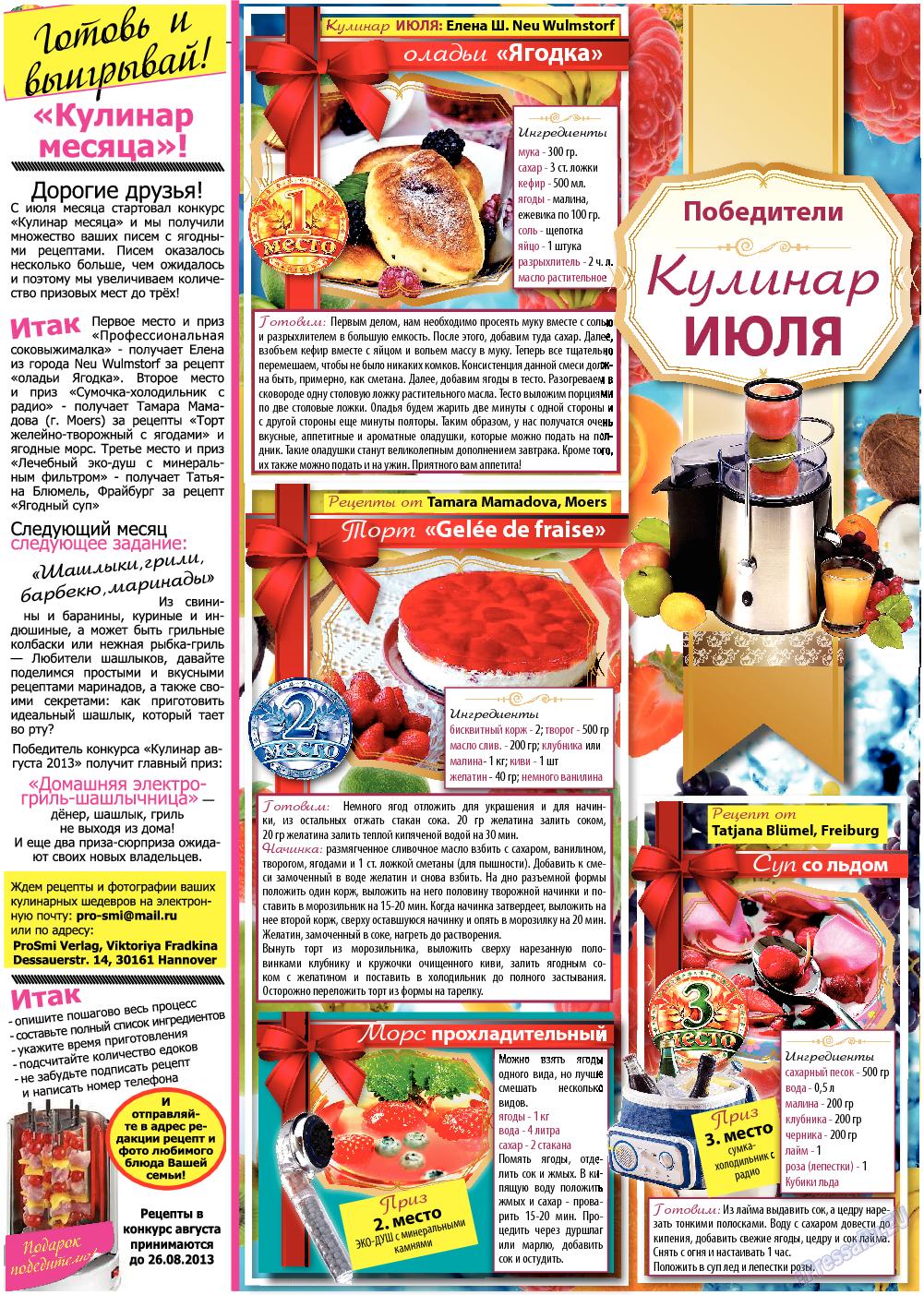 Все pro все (газета). 2013 год, номер 26, стр. 17