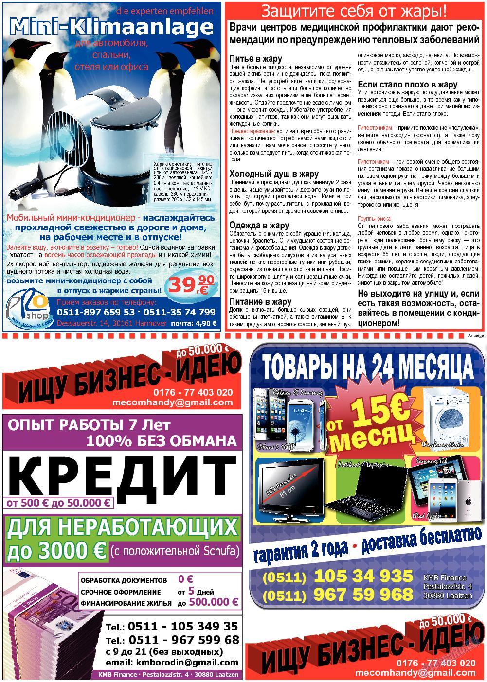 Все pro все (газета). 2013 год, номер 26, стр. 2