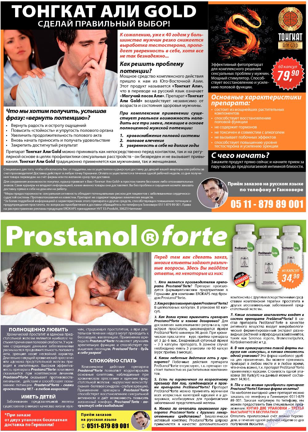 Все pro все (газета). 2013 год, номер 26, стр. 23