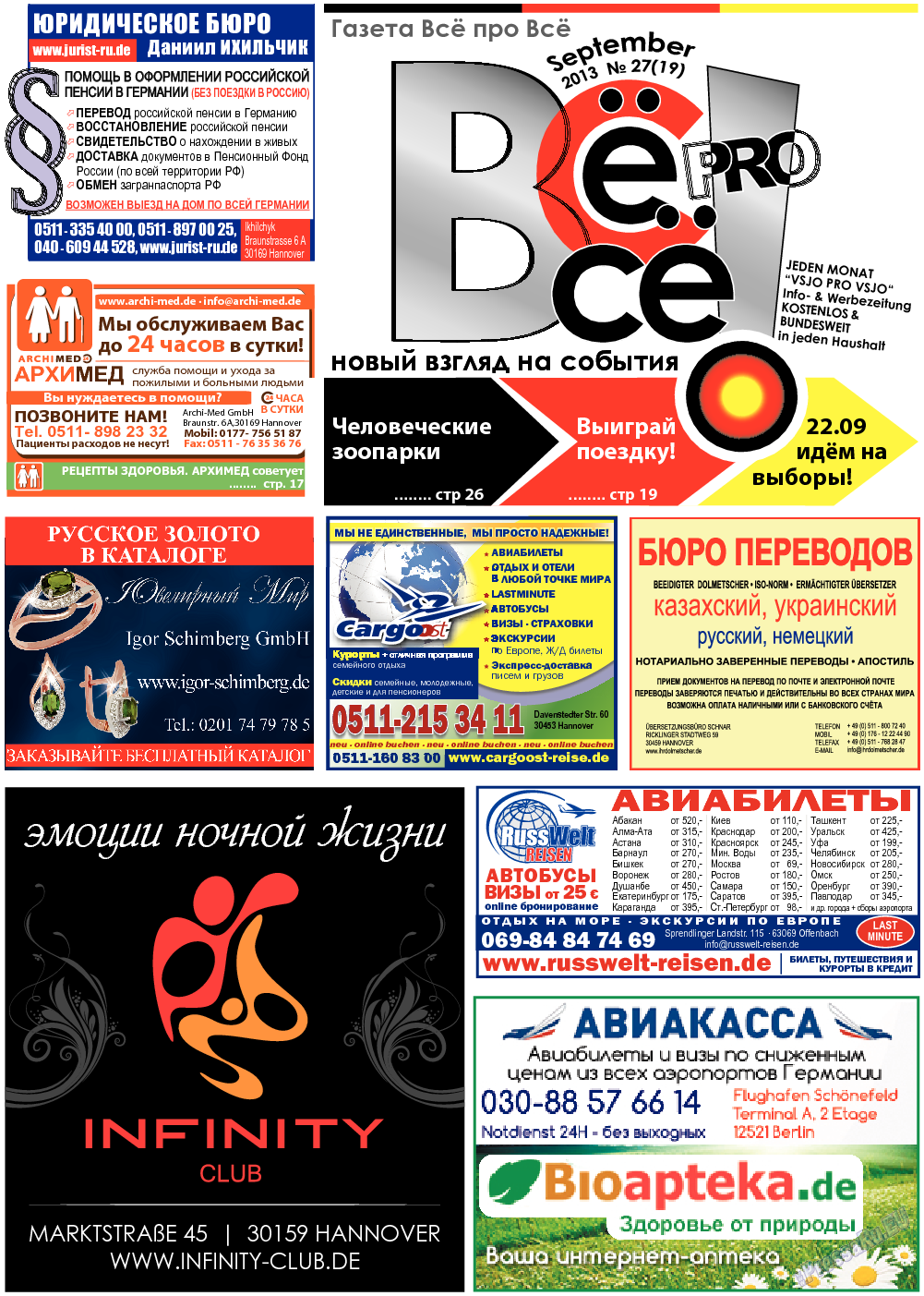 Все pro все (газета). 2013 год, номер 27, стр. 1