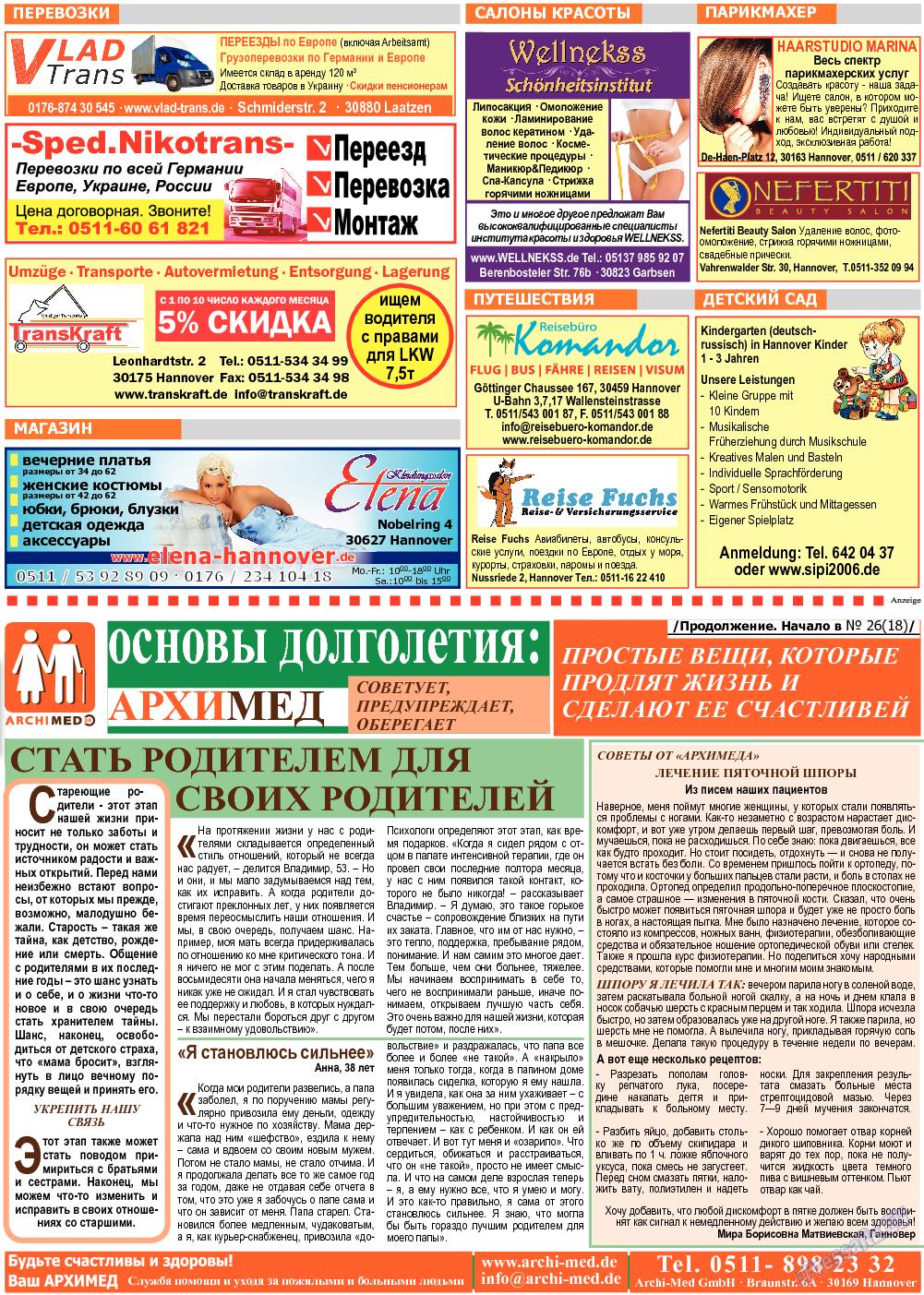 Все pro все (газета). 2013 год, номер 27, стр. 17