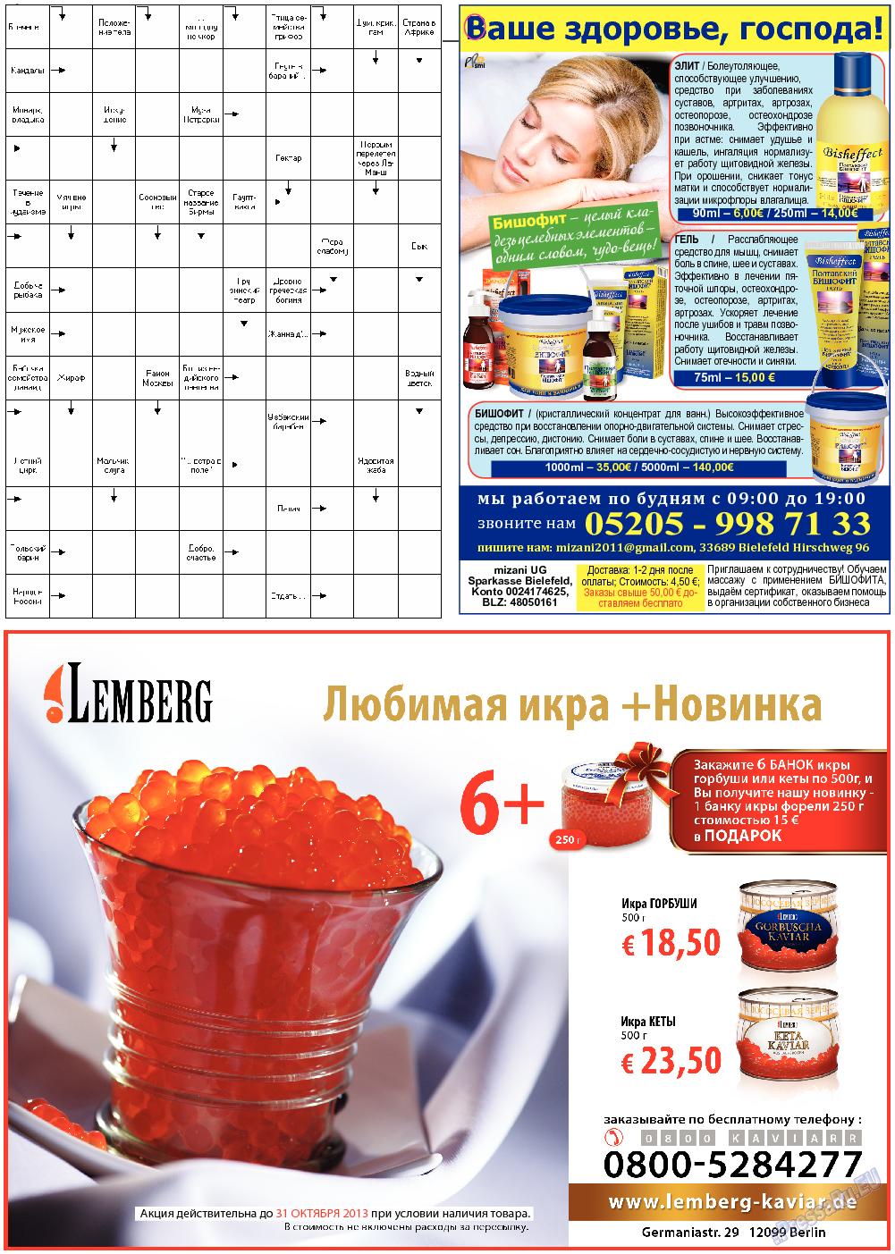 Все pro все (газета). 2013 год, номер 27, стр. 23