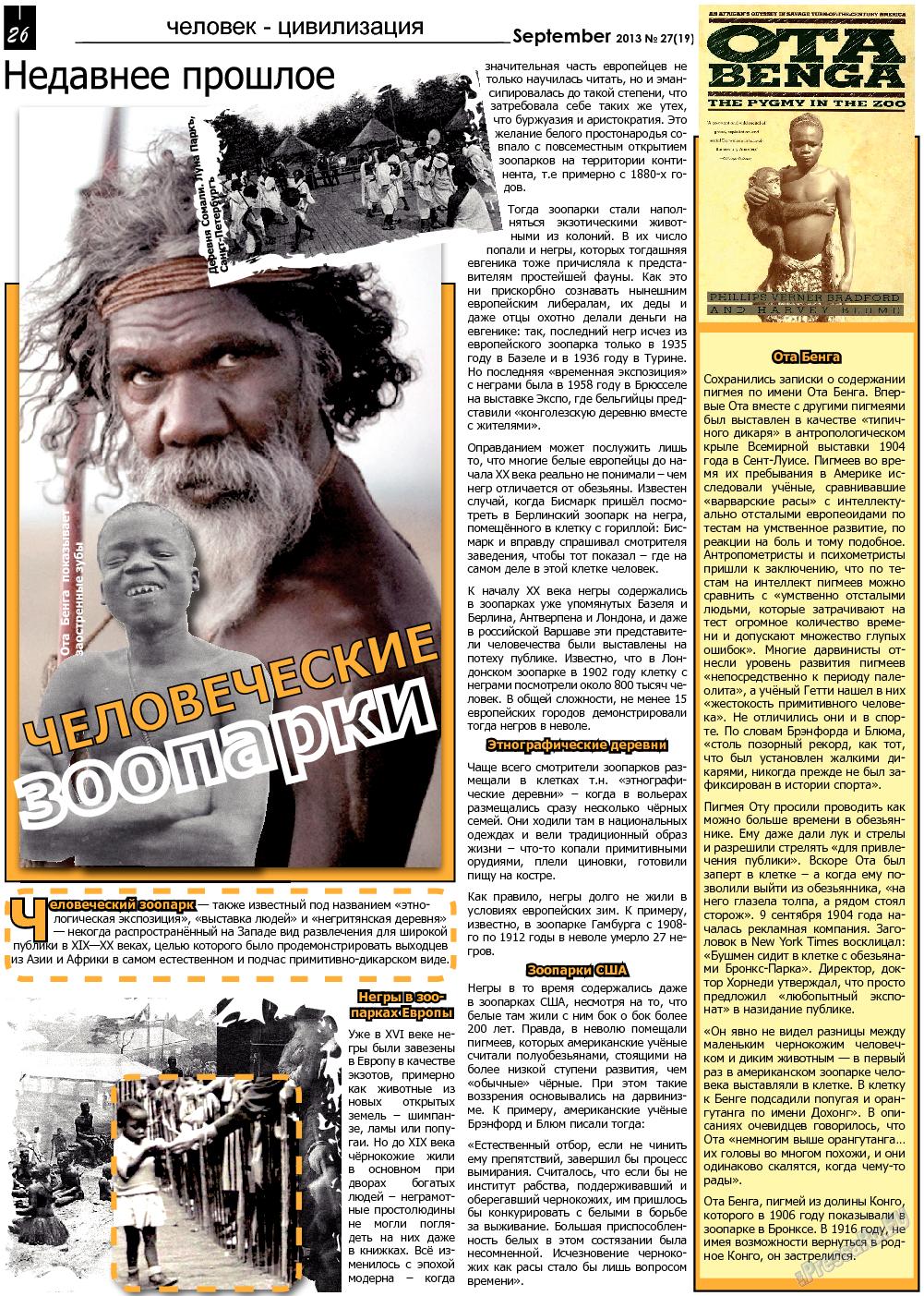Все pro все (газета). 2013 год, номер 27, стр. 26