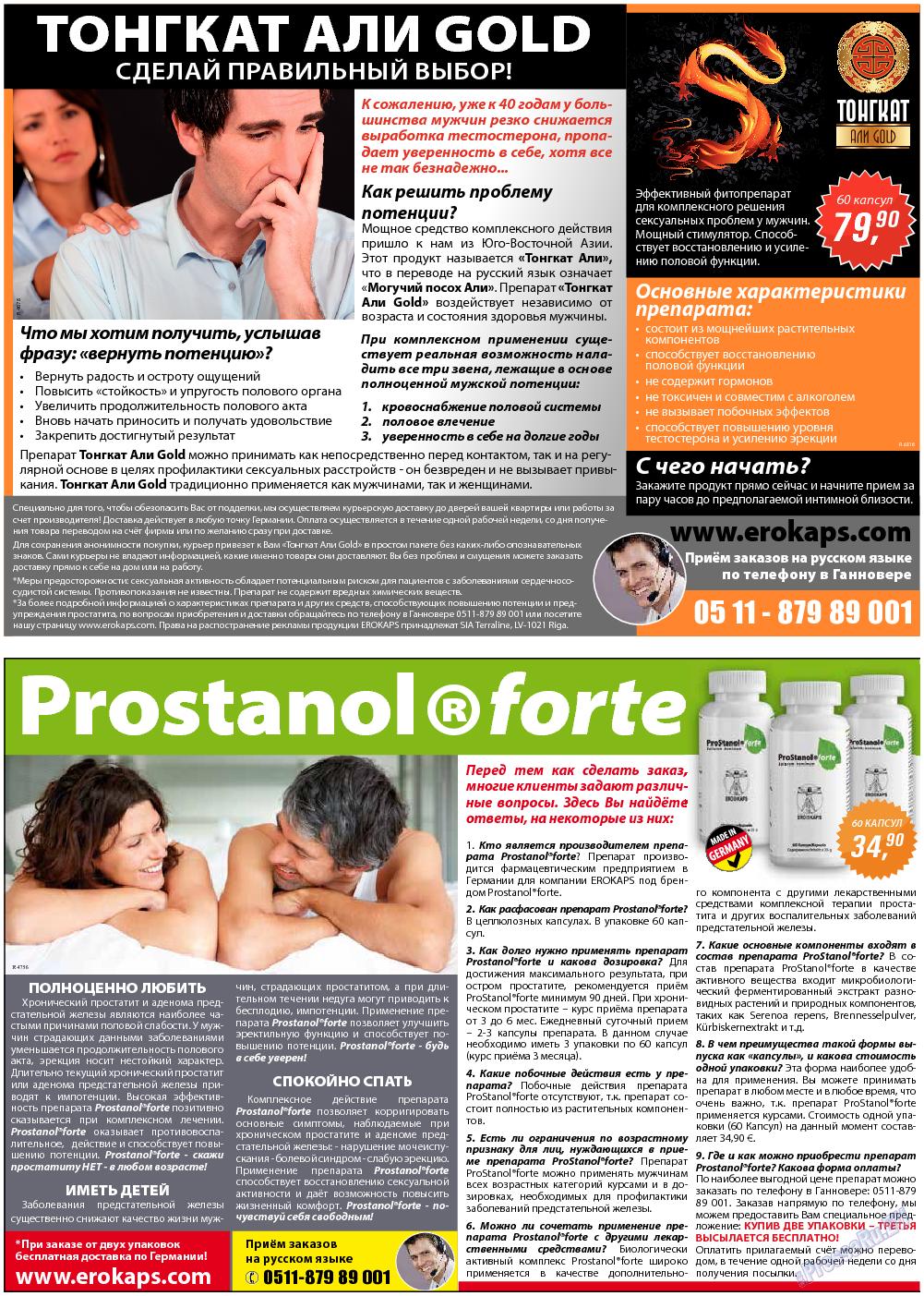 Все pro все (газета). 2013 год, номер 27, стр. 31