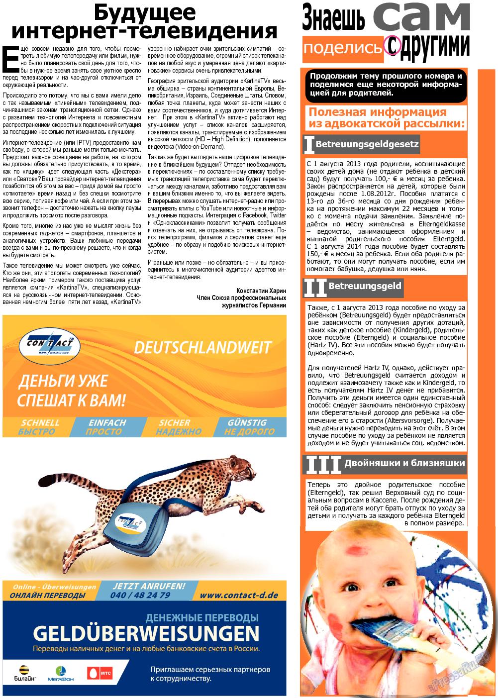 Все pro все (газета). 2013 год, номер 27, стр. 7