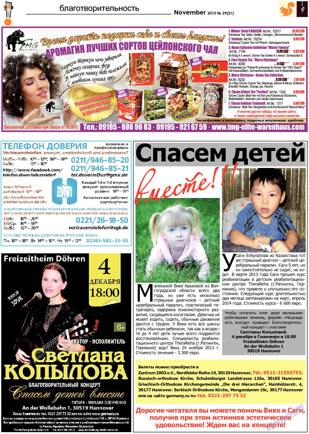 Все pro все (газета). 2013 год, номер 29, стр. 9