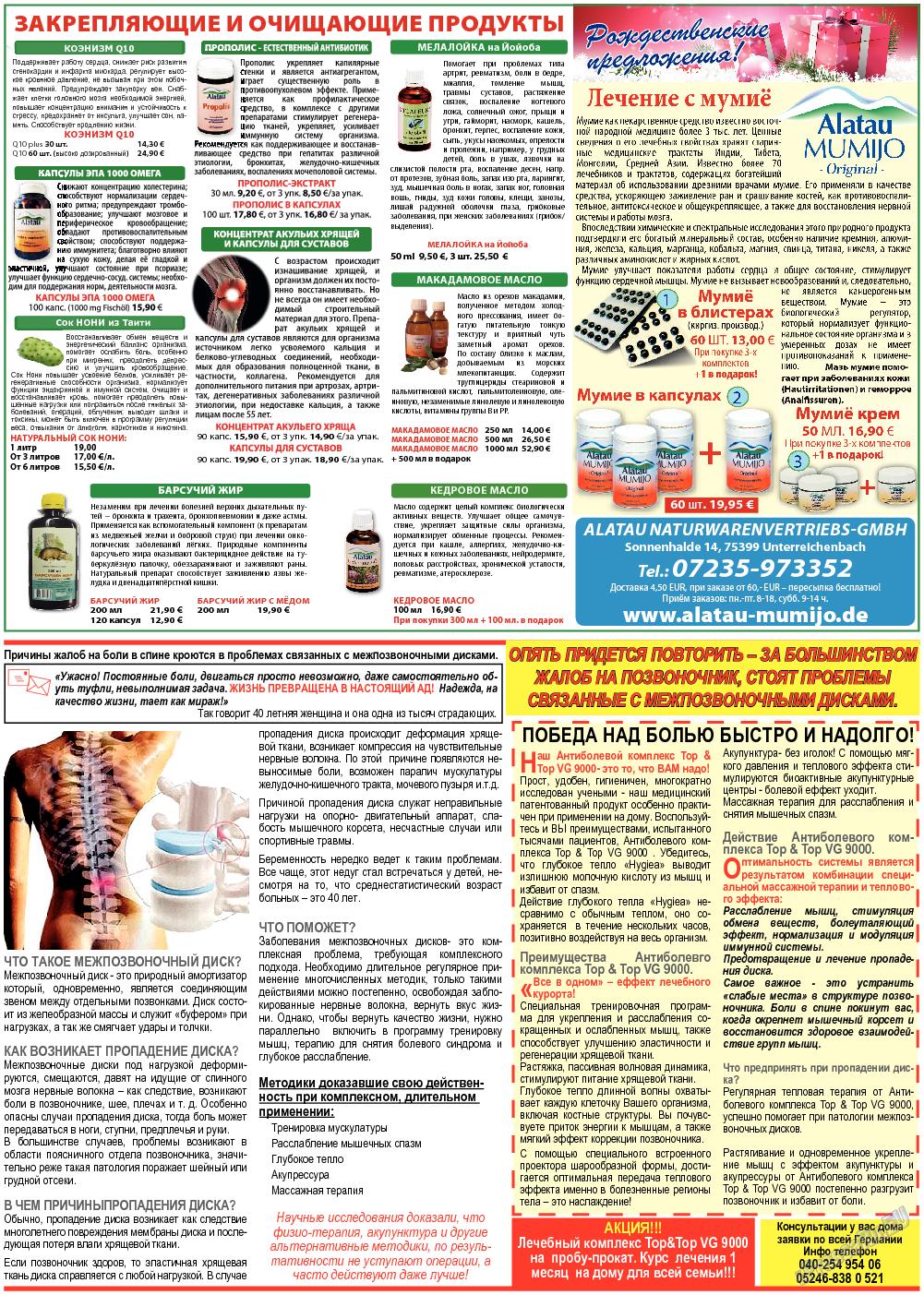 Все pro все (газета). 2013 год, номер 30, стр. 26