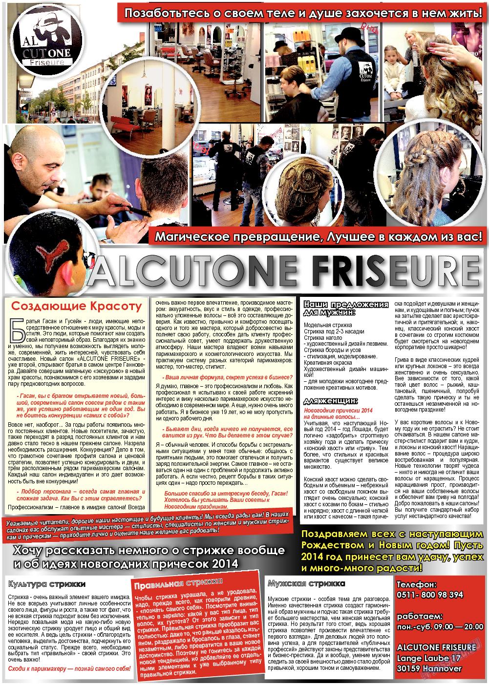 Все pro все (газета). 2013 год, номер 30, стр. 7