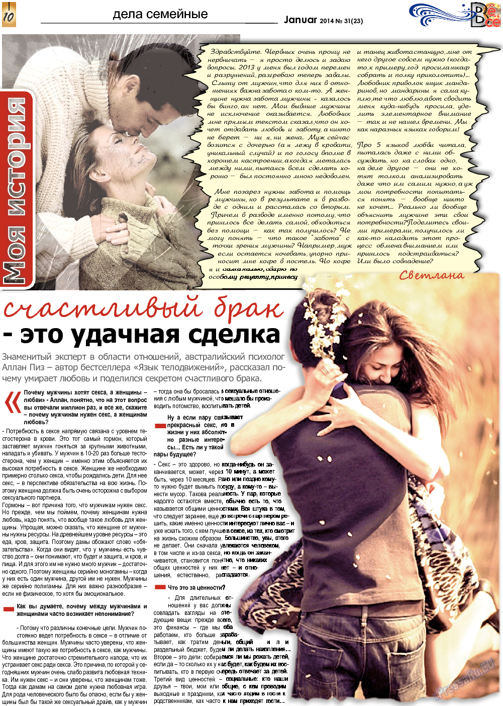 Все pro все (газета). 2014 год, номер 31, стр. 10