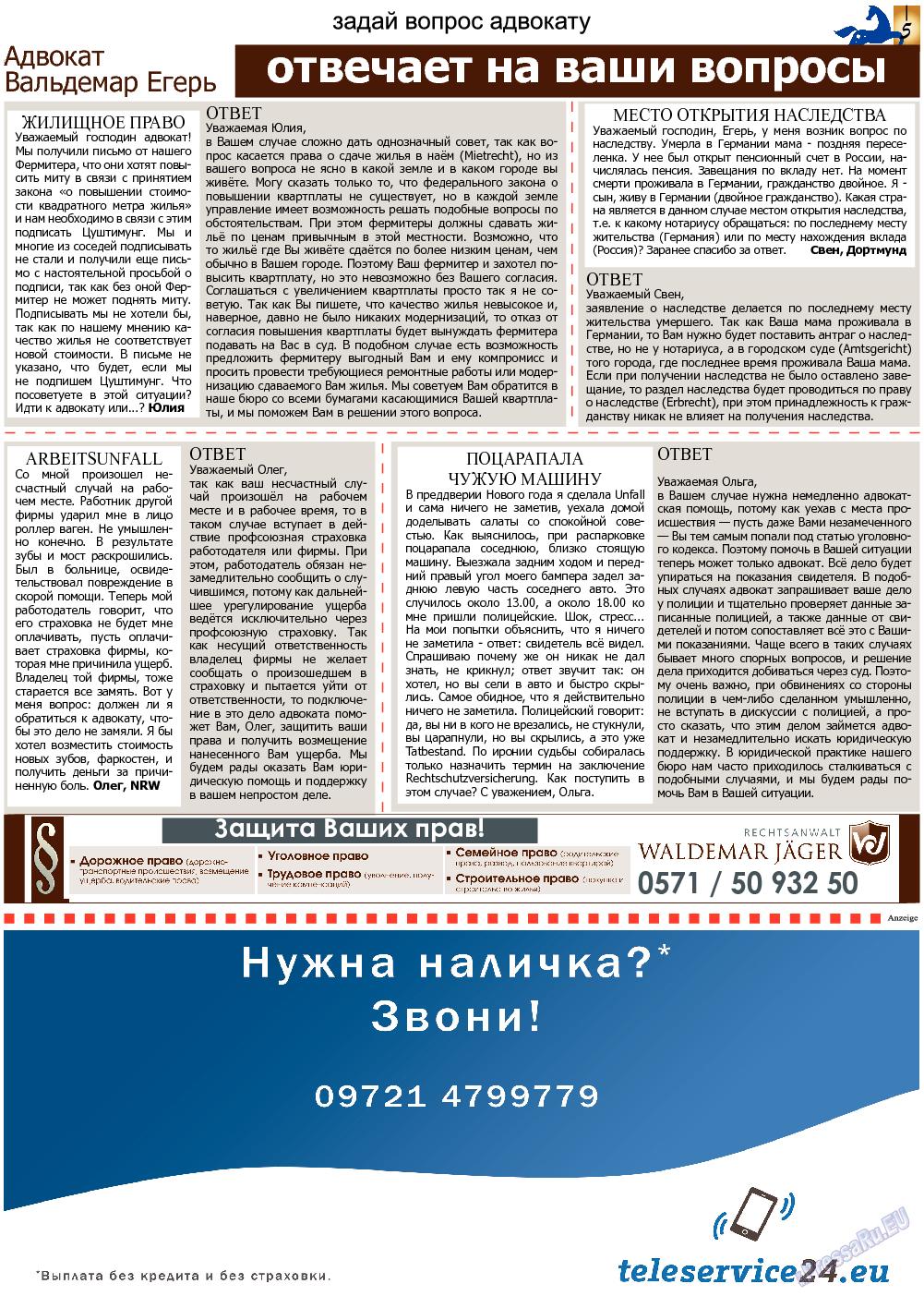Все pro все (газета). 2014 год, номер 31, стр. 5