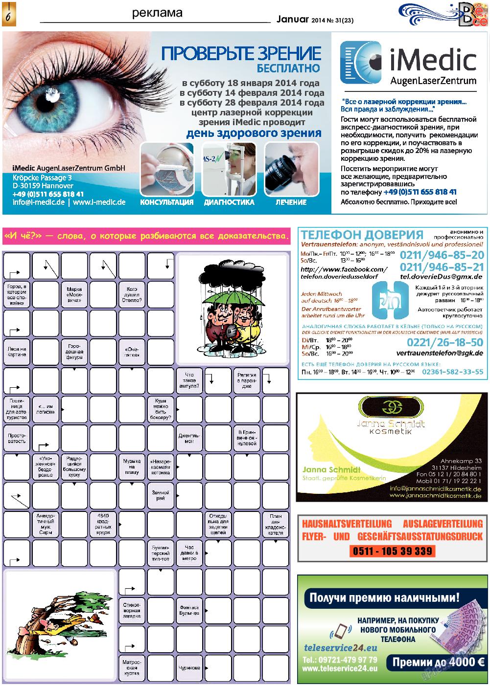 Все pro все (газета). 2014 год, номер 31, стр. 6
