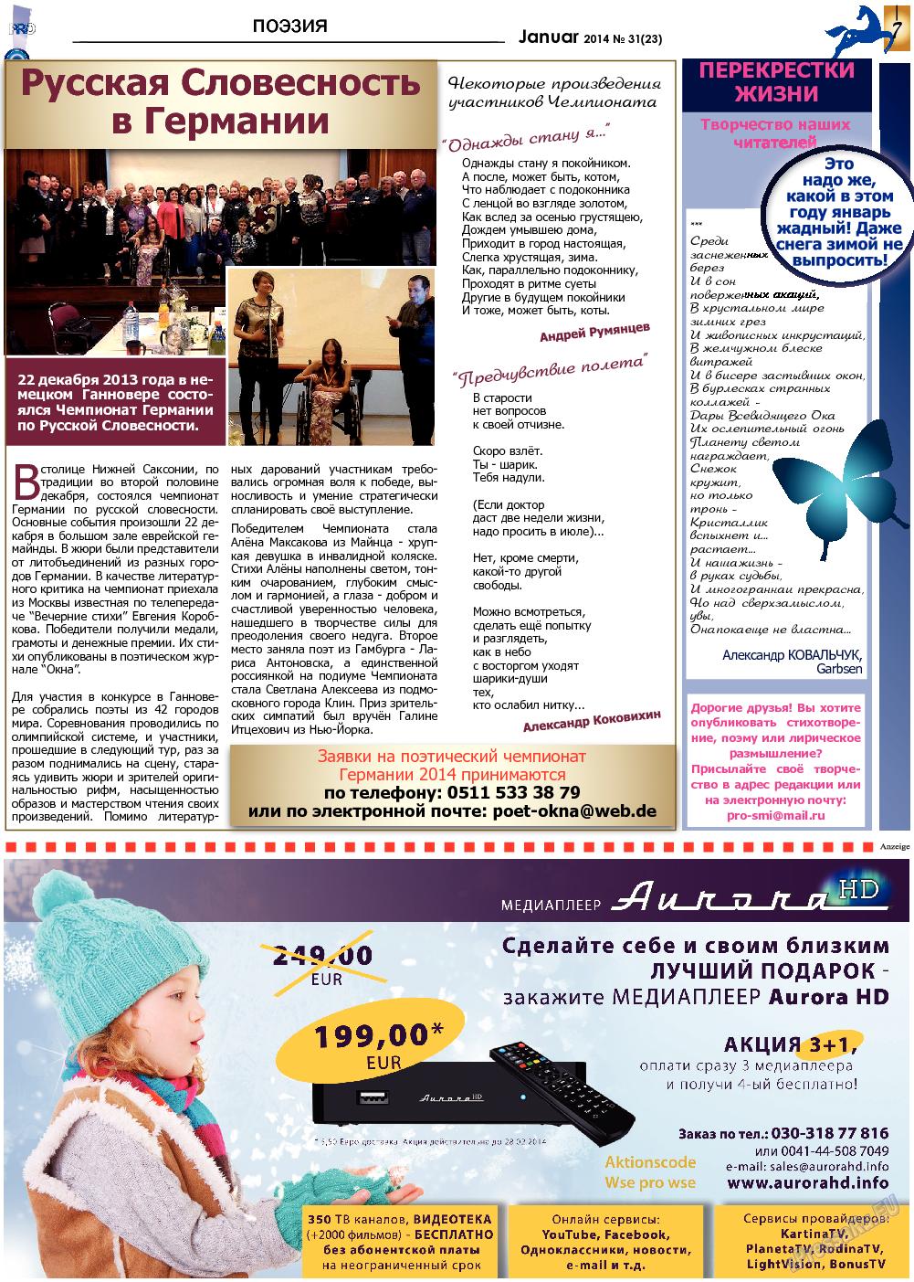 Все pro все (газета). 2014 год, номер 31, стр. 7