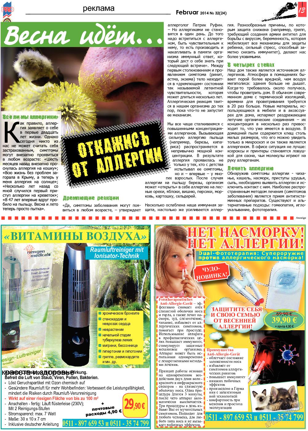 Все pro все (газета). 2014 год, номер 32, стр. 13