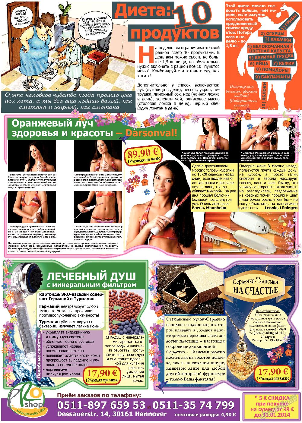 Все pro все (газета). 2014 год, номер 32, стр. 9