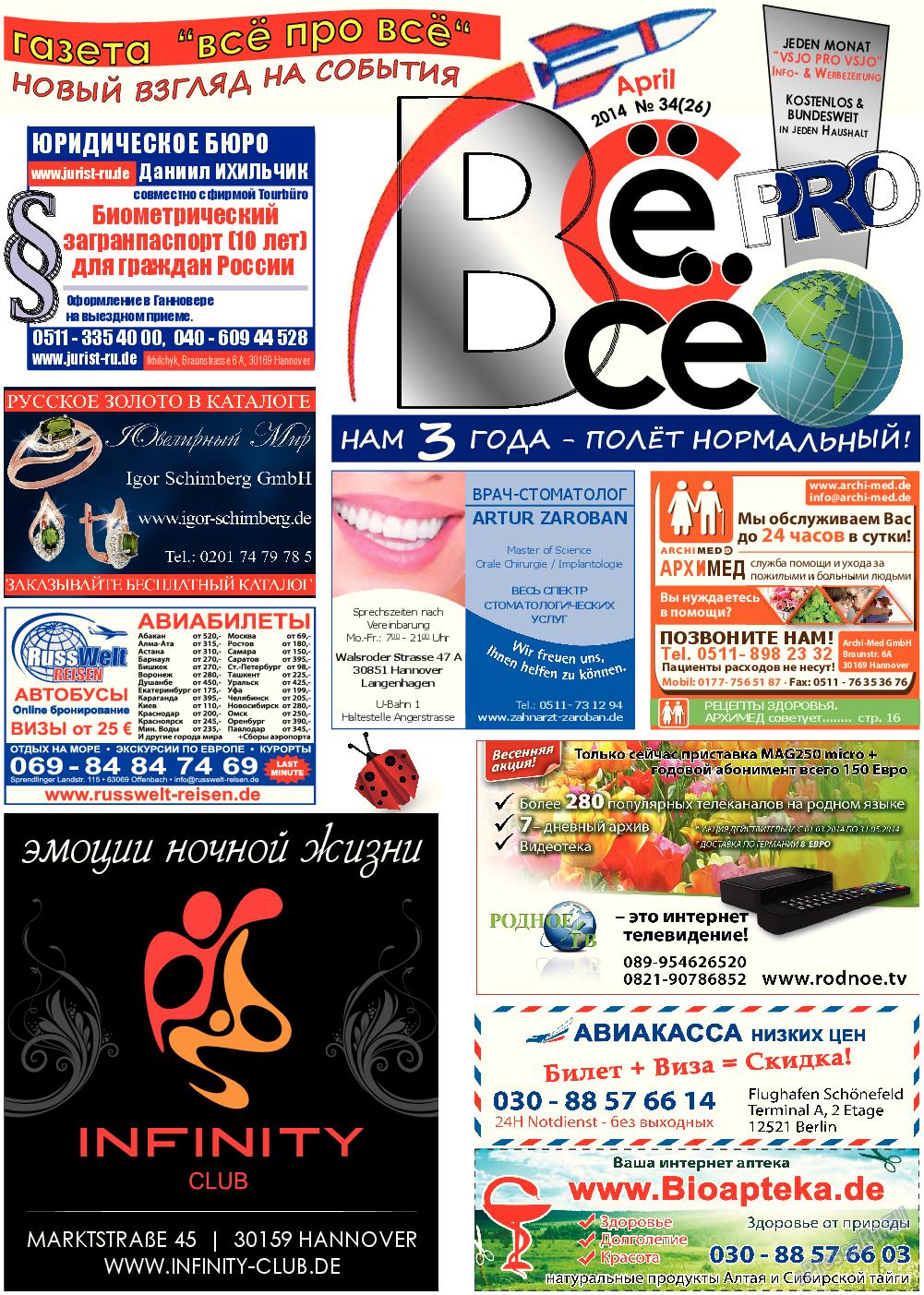 Все pro все (газета). 2014 год, номер 34, стр. 1