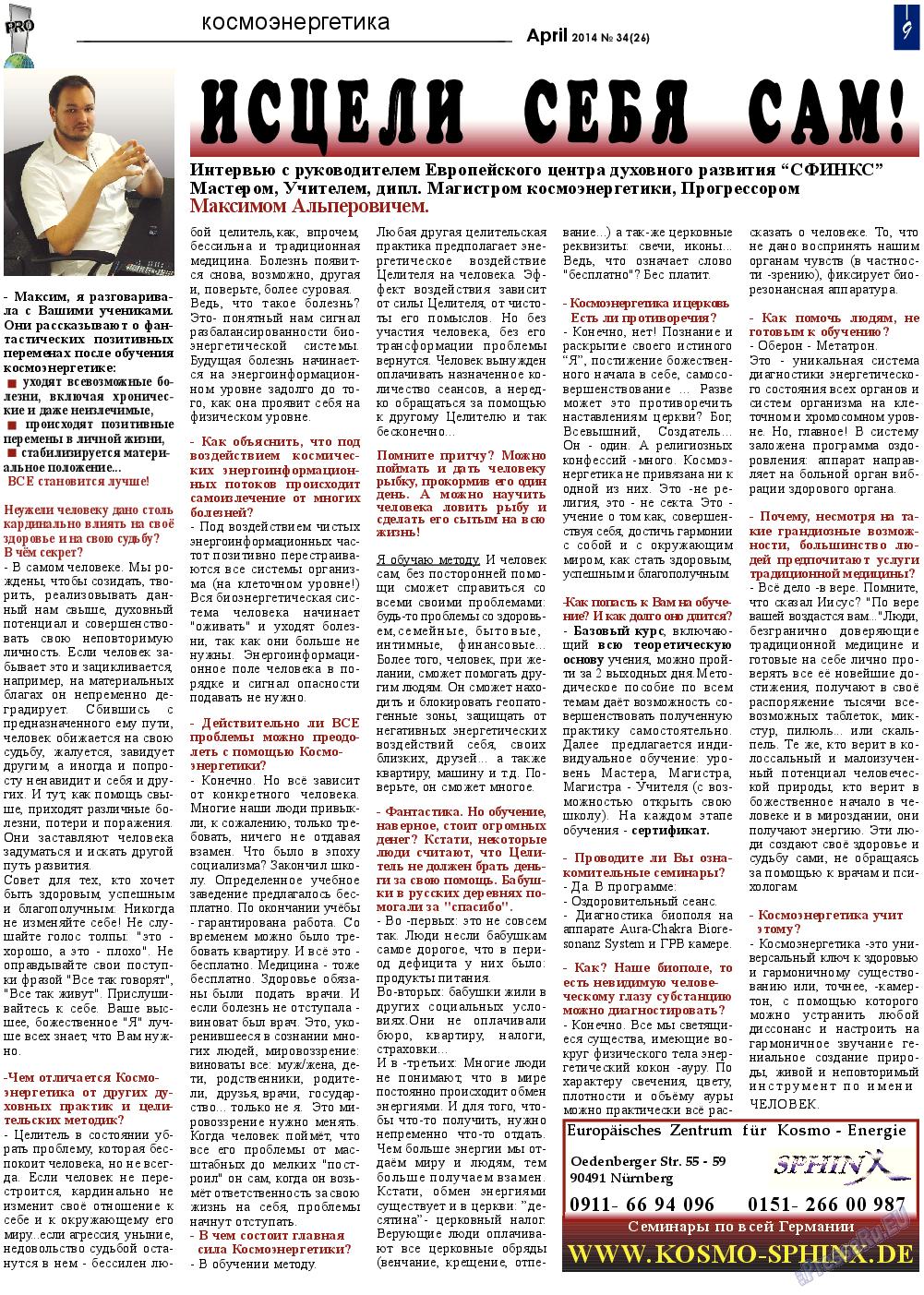 Все pro все (газета). 2014 год, номер 34, стр. 9