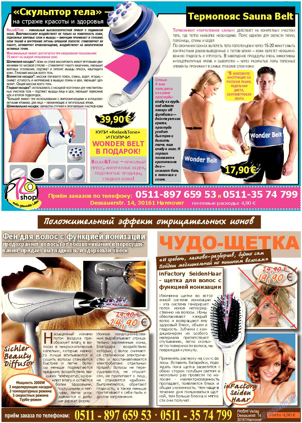 Все pro все (газета). 2014 год, номер 35, стр. 10