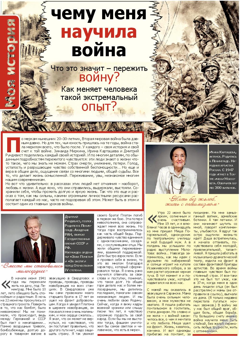 Все pro все (газета). 2014 год, номер 35, стр. 12