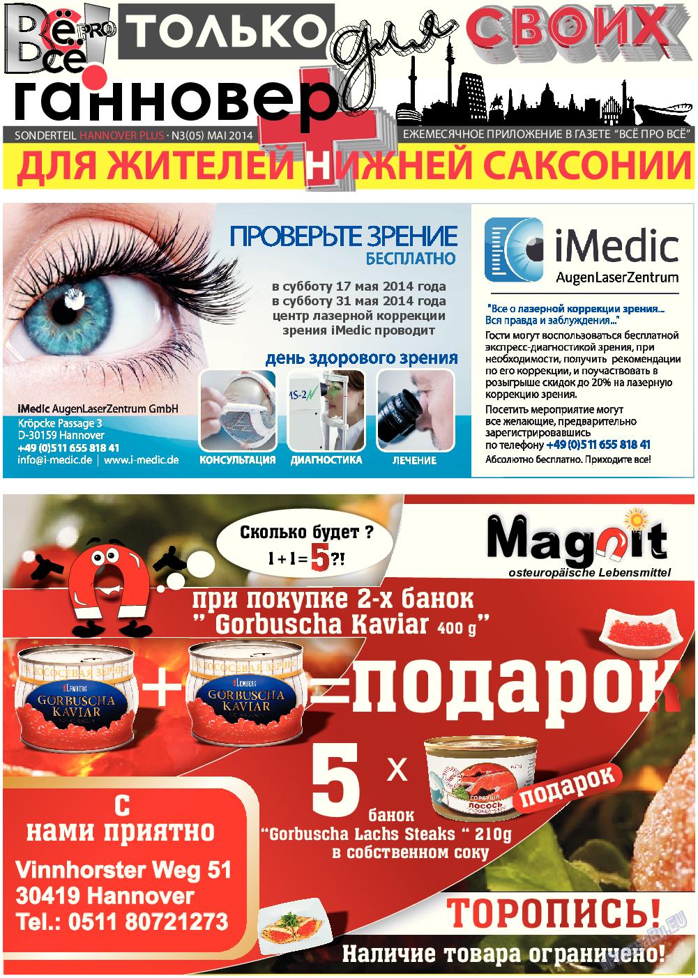 Все pro все (газета). 2014 год, номер 35, стр. 15