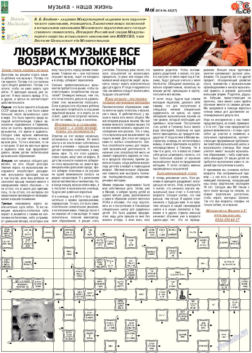 Все pro все (газета). 2014 год, номер 35, стр. 20