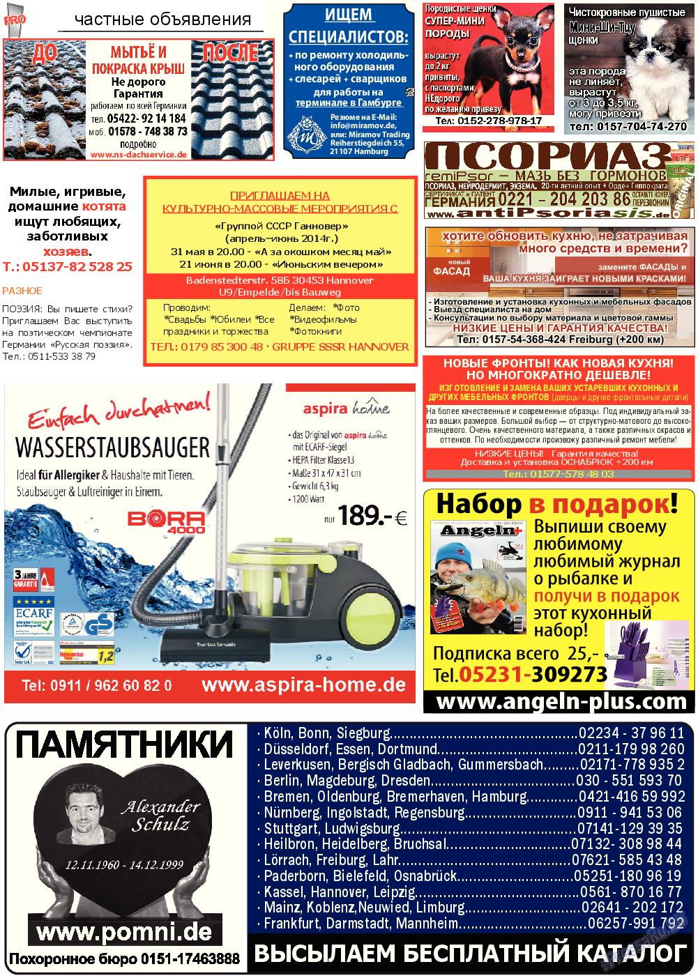 Все pro все (газета). 2014 год, номер 35, стр. 29