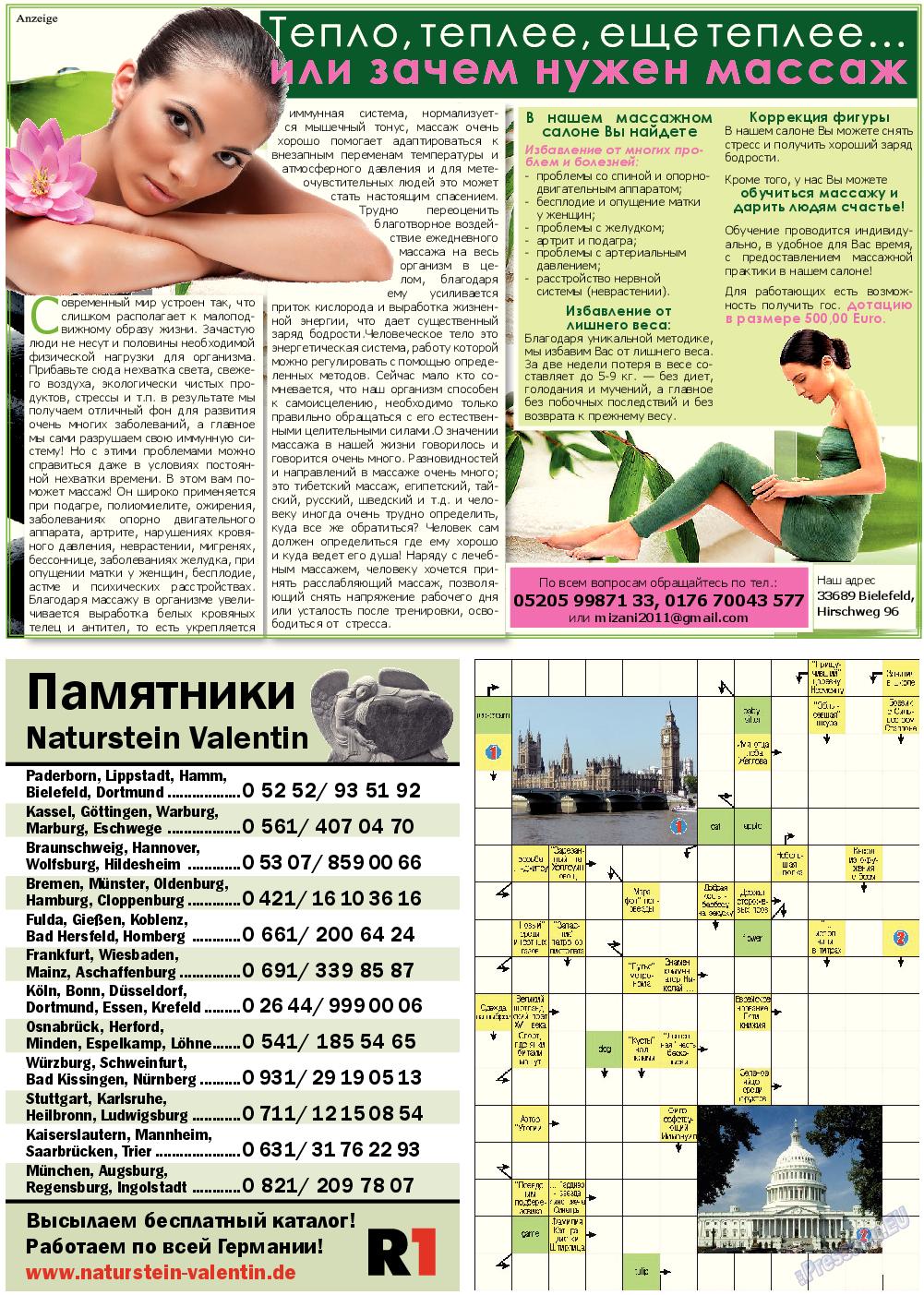 Все pro все (газета). 2014 год, номер 35, стр. 30