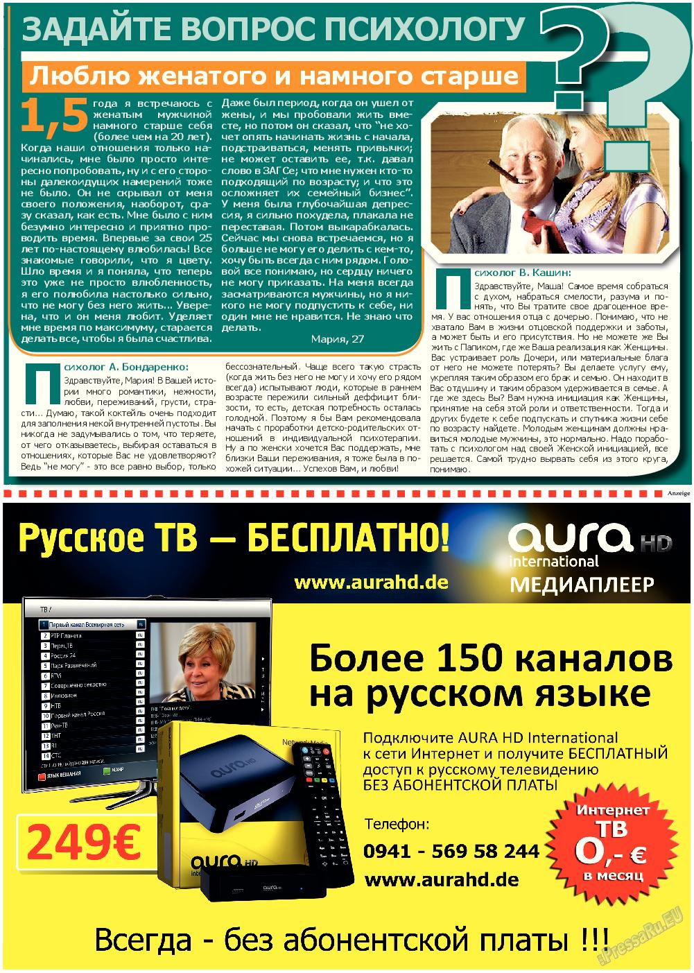 Все pro все (газета). 2014 год, номер 36, стр. 13