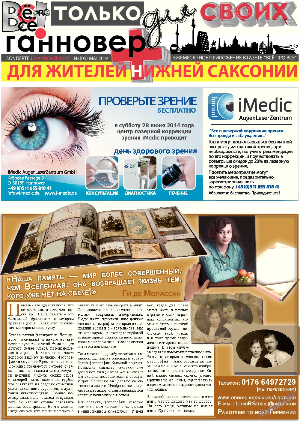 Все pro все (газета). 2014 год, номер 36, стр. 15