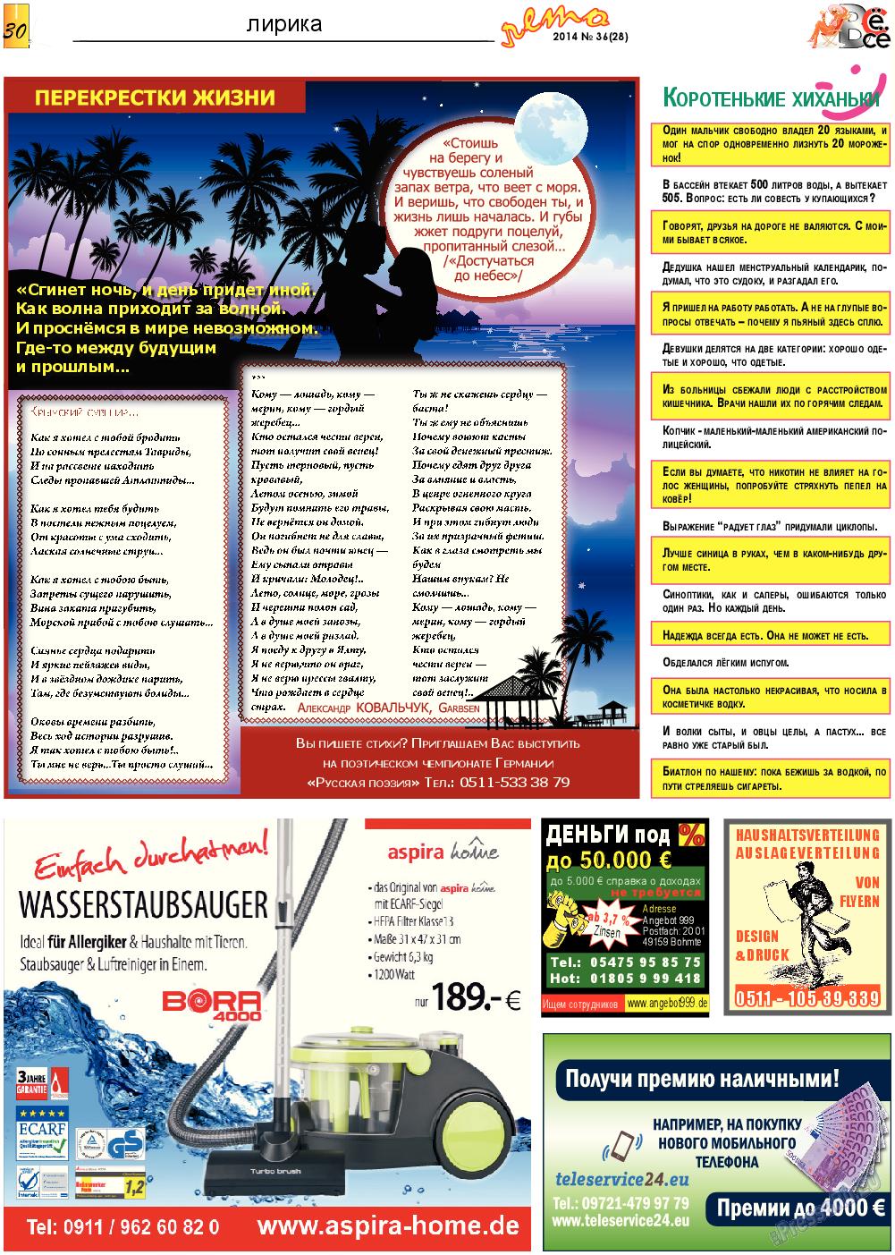 Все pro все (газета). 2014 год, номер 36, стр. 30