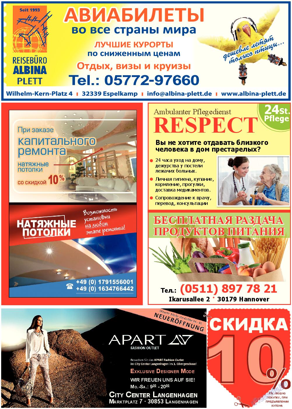 Все pro все (газета). 2014 год, номер 36, стр. 32