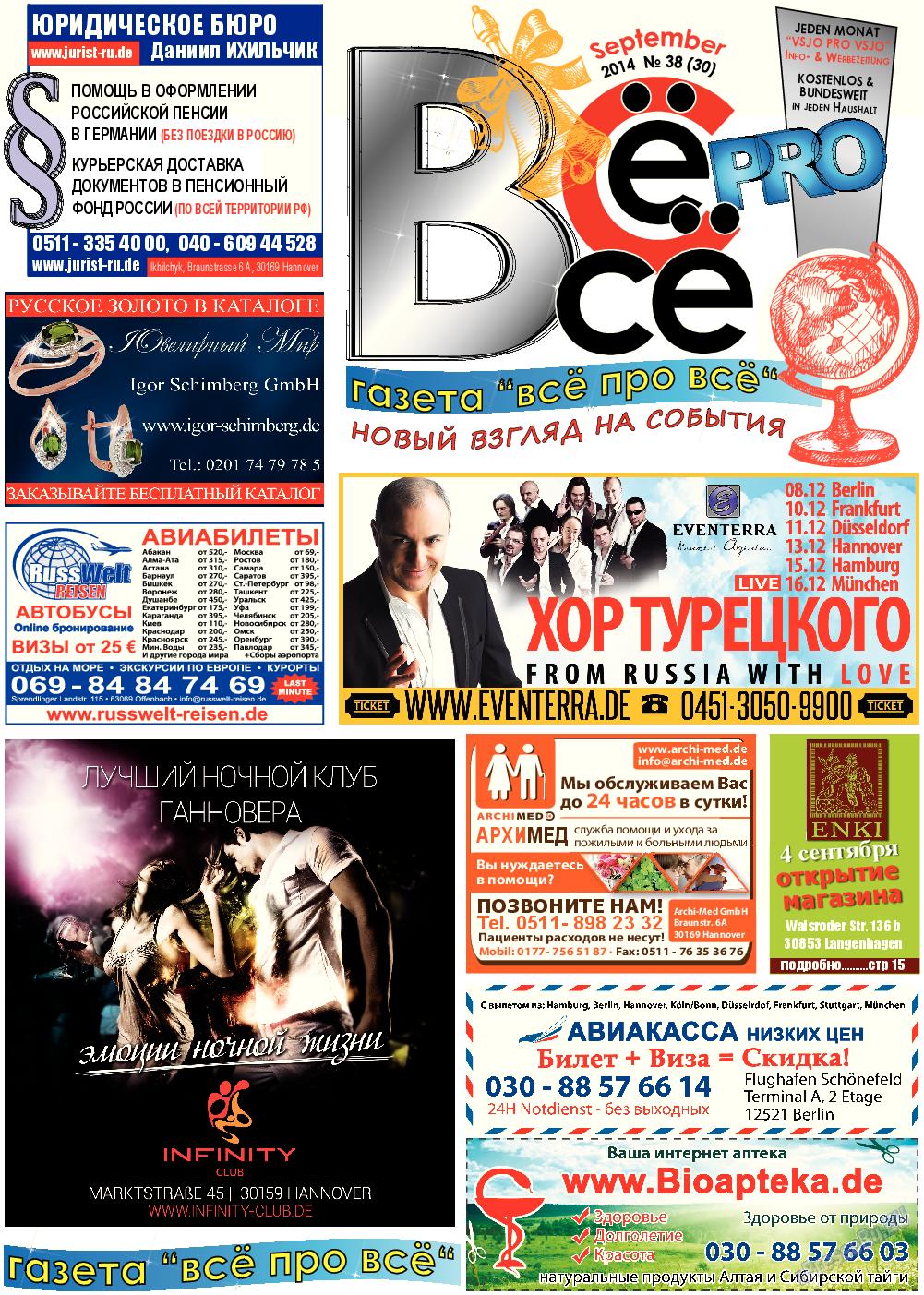 Все pro все (газета). 2014 год, номер 38, стр. 1