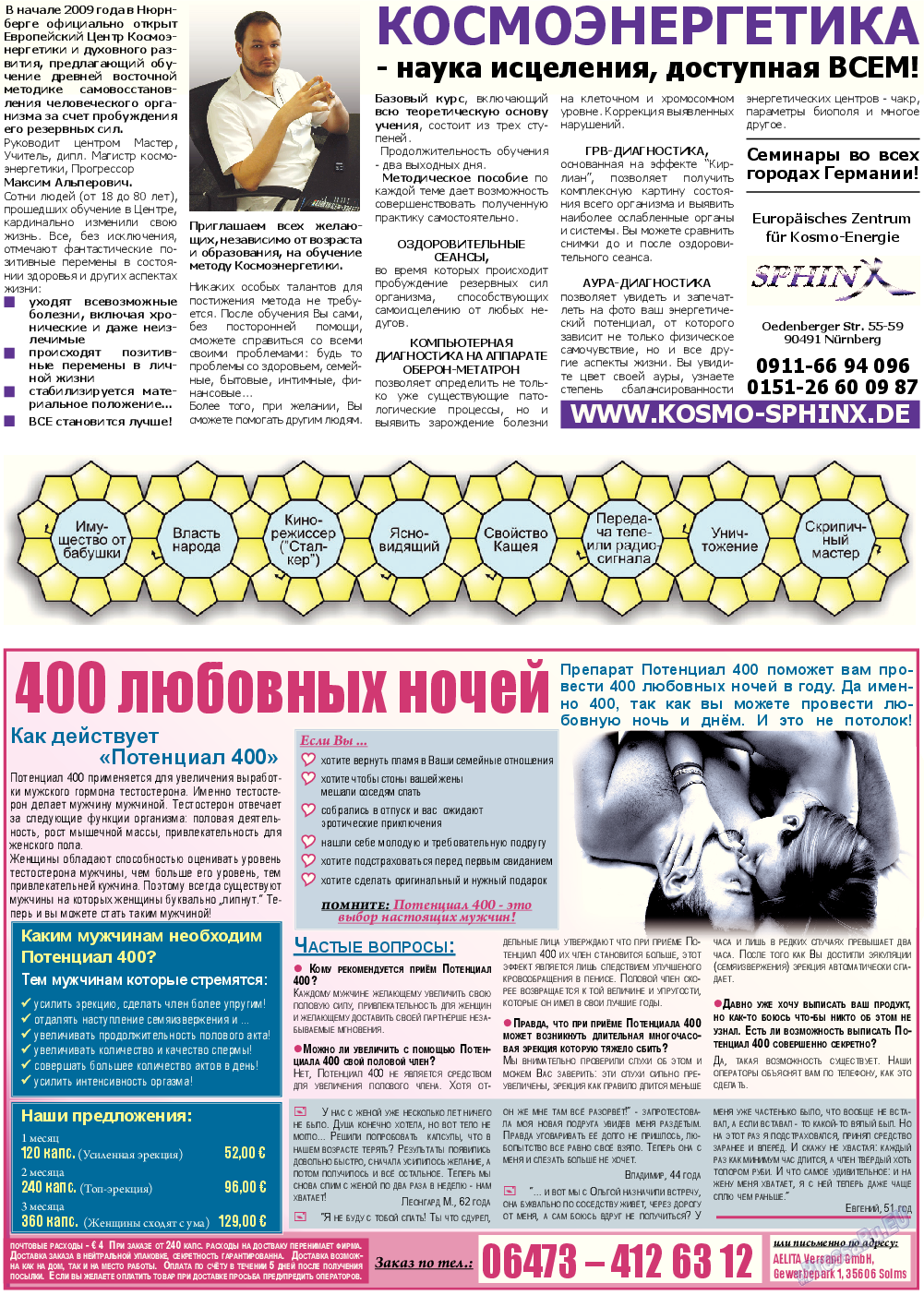 Все pro все (газета). 2014 год, номер 38, стр. 9