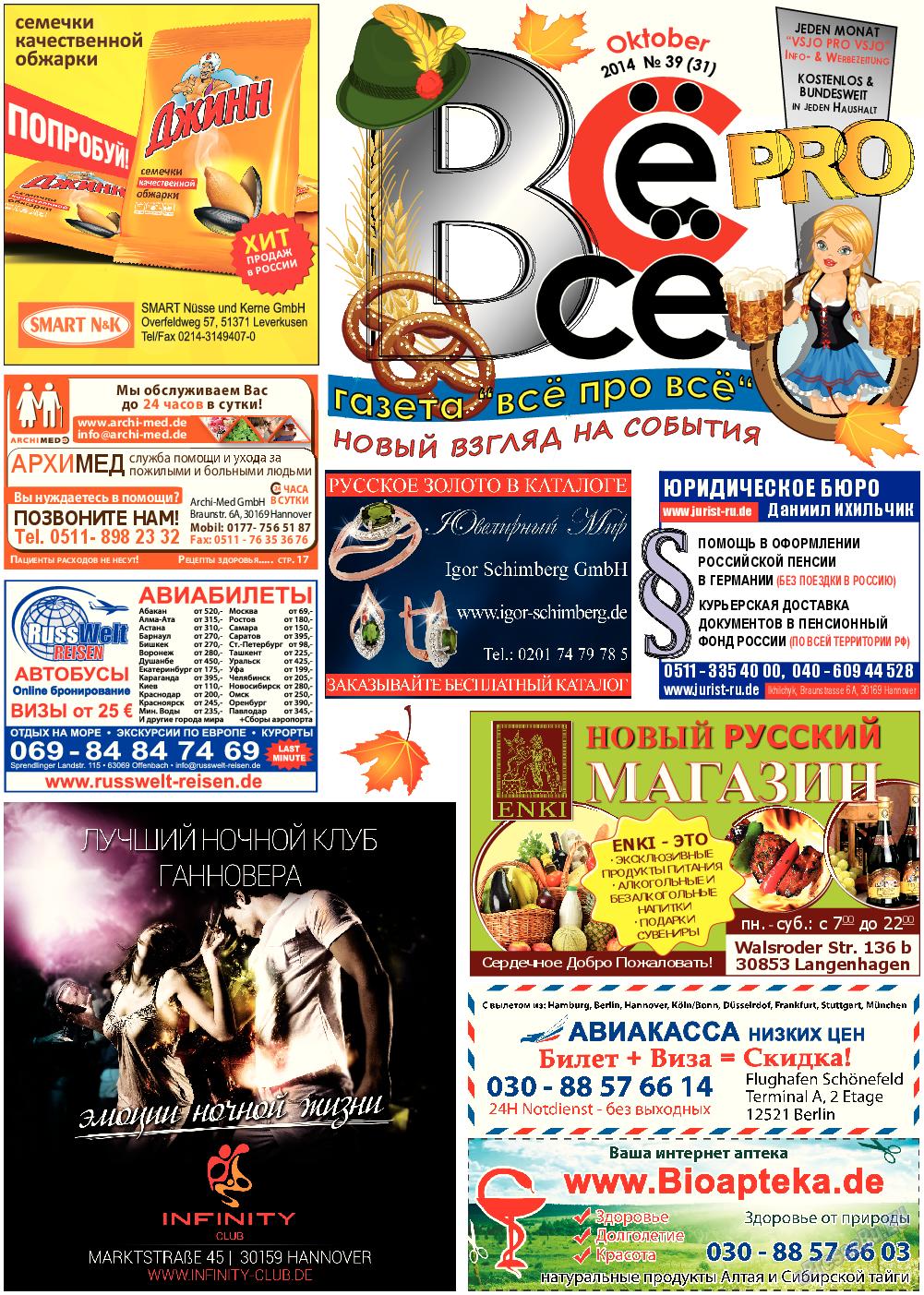 Все pro все (газета). 2014 год, номер 39, стр. 1