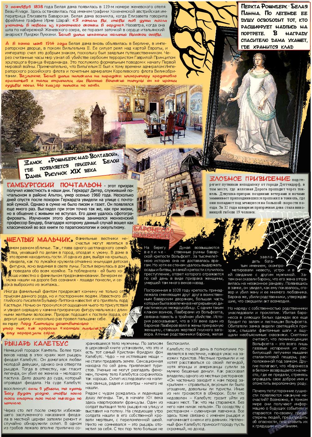 Все pro все (газета). 2014 год, номер 39, стр. 25