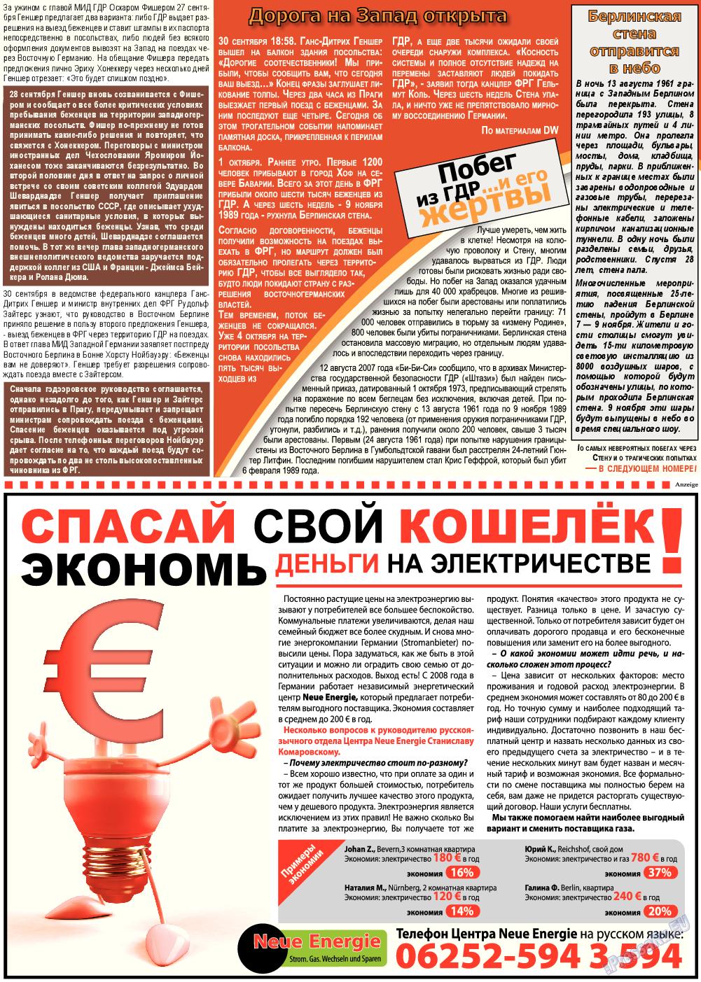 Все pro все (газета). 2014 год, номер 39, стр. 3