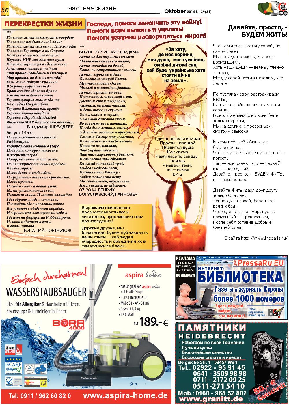Все pro все (газета). 2014 год, номер 39, стр. 30